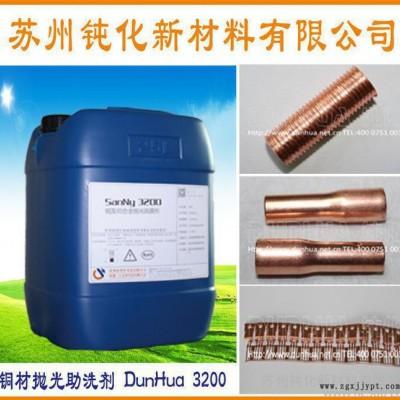 三家江苏铜材抛光助洗剂 铜合金脱模剂 铜材清洗剂 SN3200