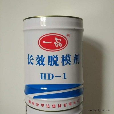 一品牌HD-1 模板漆 桥梁用模板漆 清水模板漆 脱模剂
