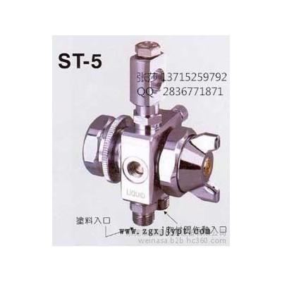特价包邮!原装威拿ST-5自动喷头 压铸机 离型剂脱模剂及水溶剂用喷头