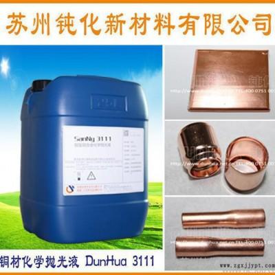 江苏铜材环保抛光液 紫铜酸洗抛光 铜材光亮剂 除锈剂 SN3111