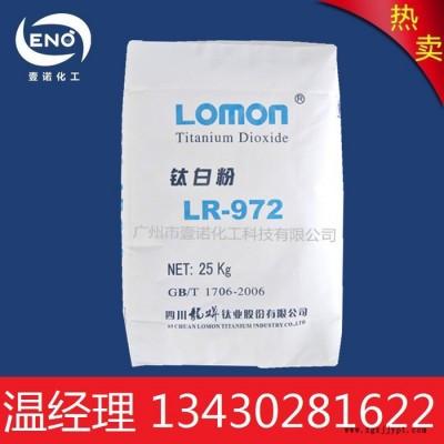 四川龙蟒钛白粉LR-972油墨钛白粉白色颜料LR972金红石型钛白粉龙蟒972四川龙蟒LR972