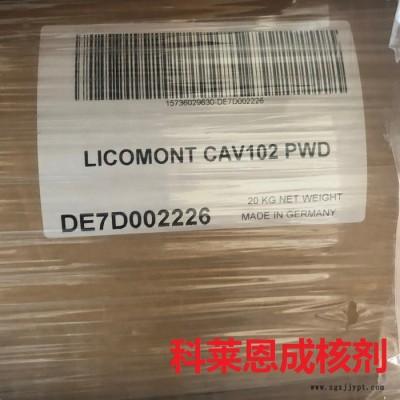 成核剂 CLARIANT NAV101 PET聚酯成核剂 PBT增刚剂 CLARIANT CAV102 PBT成核剂