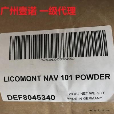 成核剂CAV102 尼龙成核剂 Licomont CaV102 稳定剂成核剂 成核剂CAV102