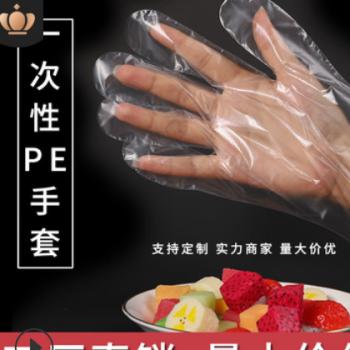 一次性手套 透明pe薄膜手套塑料一次性加厚手套美容美发防水手套