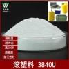 厂家直销 LLDPE3840U 滚塑料 磨粉料 耐低温抗紫外线细粉滚塑料