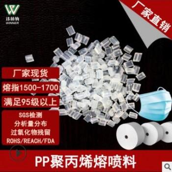 现货 1500熔喷布PP料 pp熔喷料 PP熔喷料改性 聚丙烯熔喷专用料