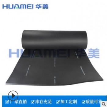 厂家供应 b1保温橡塑板隔热板级橡塑海绵板橡塑海绵橡塑保温板