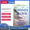 供应高刚性挤出级ABS台湾奇美PA-747F高流动板材级ABS电子电器ABS