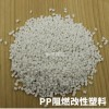 聚丙烯注塑V0环保抗冲击工程料 电器耐磨阻燃滴落玻纤增强ROSH料