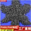环保阻燃改性pa66尼龙工程塑料增韧耐寒耐高温汽车配件PA6抗紫外