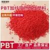 红色PBT阻燃改性塑料加纤pbt电子电器耐高温抗紫外线环保原材料