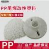 定制各色改性PP阻燃加纤环保材料 应急灯饰氧指数28PP防火耐老化