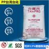 PP台湾台化K8025注塑高流动耐高温抗冲击洗衣机槽聚丙烯塑胶原料