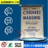 MABS台湾奇美PA-758透明新料高流动洗衣机上盖吸尘器外壳塑胶原料