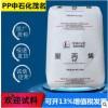 PP中石化茂名HT9025NX透明新料高光泽注塑级保鲜盒收纳箱塑胶原料