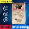原厂TPE日本JSR RB840耐磨增韧透明颗粒注塑TR鞋材雾面剂塑胶原料