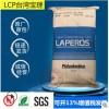 LCP台湾宝理E471i耐高温玻纤35%增强阻燃连接器电子电器塑胶原料