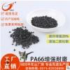 PA66工程塑料 玻纤增强gf20 轴承滑轮原料 pa66耐磨塑料