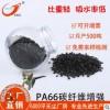现货导电PA66碳纤维山地车配件支撑架 阻燃增强尼龙防静电PA塑料