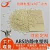改性塑料工厂ABS防静电 电阻6-8次 电子外壳马达托盘用 抗静电abs
