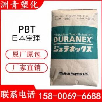 PBT 日本宝理 2002 玻纤增强 通用级 耐高温 电子电器 塑胶原料