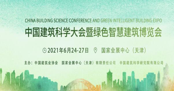 2021年中国建筑科学大会暨绿色智慧建筑博览会