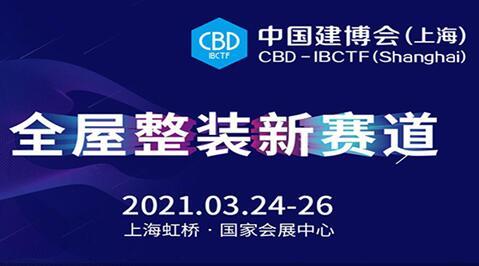 2021年中国建博会(上海建博会)