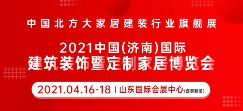 2021济南国际建筑装饰展览会(济南建博会)