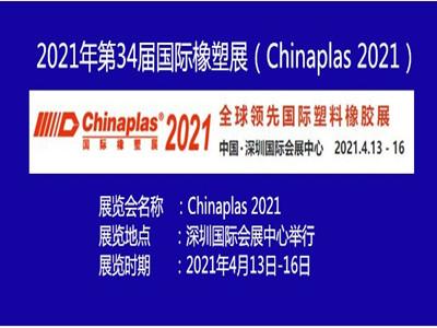 CHINAPLAS 2021 国际橡塑展 第三十四届中国国际塑料橡胶工业展览会