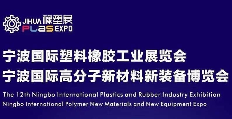 腾晟塑模在2020宁波国际橡塑展为您守望!