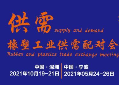 2021年2月与再生塑料行业相关的事件解读