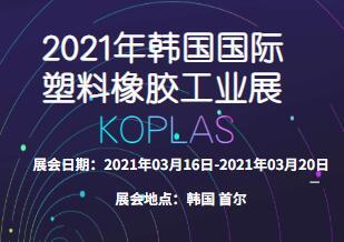 2021年韩国国际塑料橡胶工业展