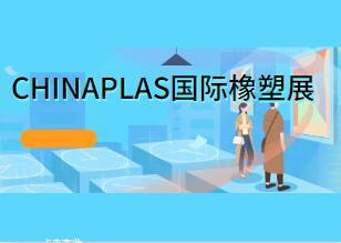通知:CHINAPLAS国际橡塑展延期至2021年4月举办!来年深圳见!