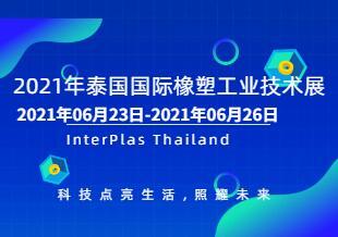 2021年泰国国际橡塑工业技术展InterPlas Thailand
