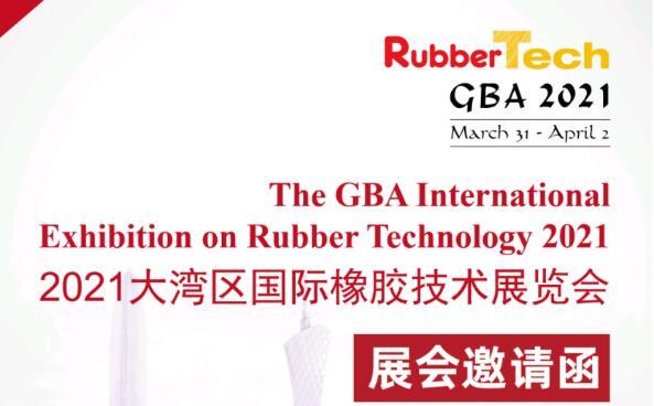 2021大湾区国际橡胶技术展览会