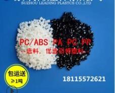 改性PC/ABS黑色/合金料/冲击50/高光pcabs阻燃合金料
