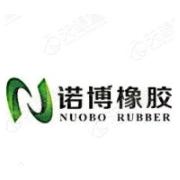 诺博橡胶制品有限公司