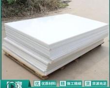 pe板材 超高分子量聚乙烯板耐高温pe板材加工定制白色阻燃 pe板