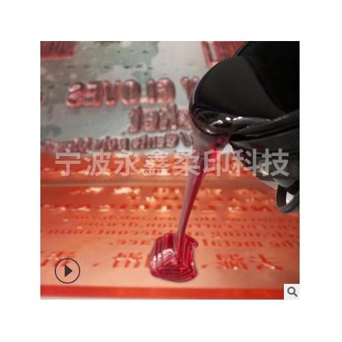 厂家液态树脂版原料 液体感光树脂制版材料