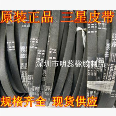 日本三星三角带进口工业皮带B80B81B82B83B84B85B86B87B88B89正品