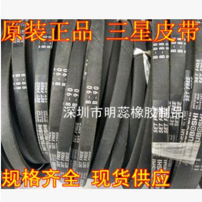 日本三星三角带进口工业皮带B100B101B102B103B104B105B106—B109