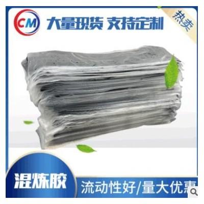 天然橡胶混炼胶 三元乙丙混炼胶丁晴/腈耐油胶丁基混炼胶