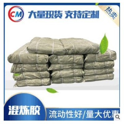 混炼胶固体硅胶原料 橡胶制品坯料 高耐温高绝缘橡胶混炼