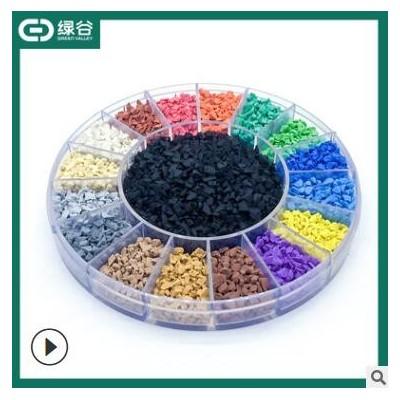 厂家批发塑胶地面 EPDM彩色颗粒 塑胶颗粒