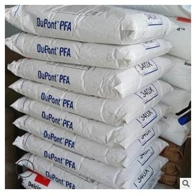 现货注塑级 耐热 耐腐蚀可溶性聚四氟乙烯PFA/美国杜邦/420HP