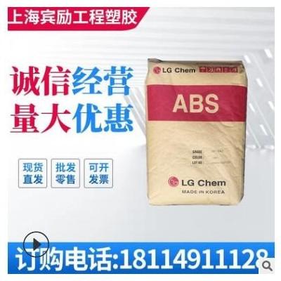 nai热性ABS韩国LG XR-401 gao流动注射成型abs原料