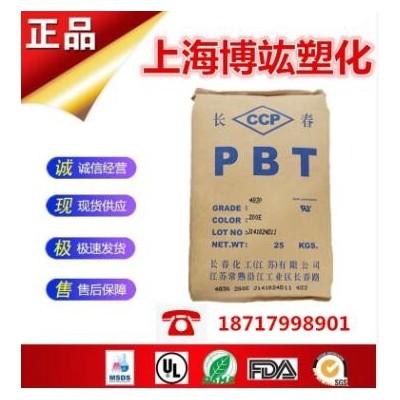 台湾长春 防火PBT 4815 NCB 良好的电气性能pbt