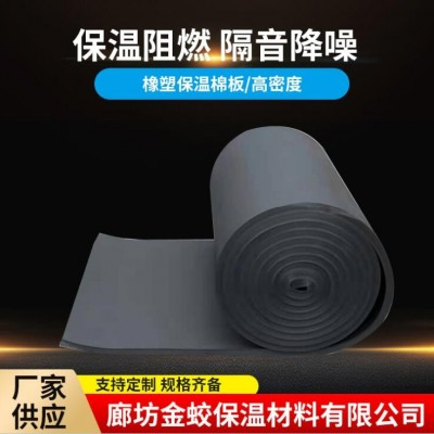 厂家直供b1级橡塑板建筑工程隔热吸音海绵板铝箔自粘保温隔音棉