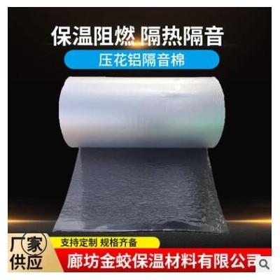 定制批发铝箔自粘防火棉保温棉 屋顶隔热隔音棉橡塑海棉板