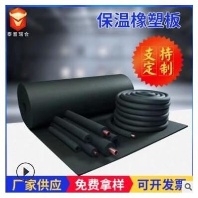 定制保温隔热泡沫材料外墙保温橡塑管批发保温隔热轻便保温橡塑管